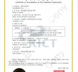 (케이산업) 내화구조인정서 - 그라스울 벽판 (125T)