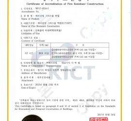 (케이산업) 내화구조인정서 - 그라스울 벽판 (RP 100T)