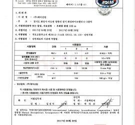 (케이산업) 시험성적서 - 우레탄(PIR) 판넬 (125mm)