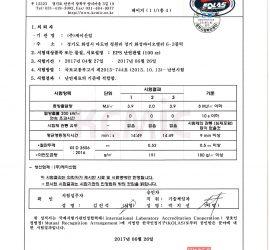 (케이산업) 시험성적서 - EPS 난연판넬 (100mm)