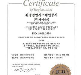 (케이산업) 인증서 - ISO 14001