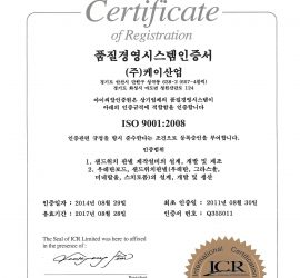 (케이산업) 인증서 - ISO 9001