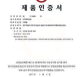 (케이산업) 제품인증서 - KS (건축용 철강제 벽판)