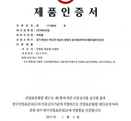 (케이산업) 제품인증서 - KS (건축용 철강제 지붕판)