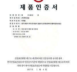 (케이산업) 제품인증서 - KS (경질 폴리우레탄 폼 단열재)